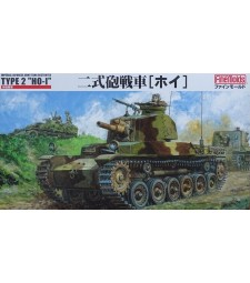 "1:35 IJA Tank Destroyer  type2 ""HO-I"""